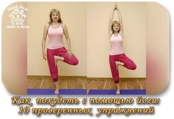 С помощью йога сколько можно похудеть